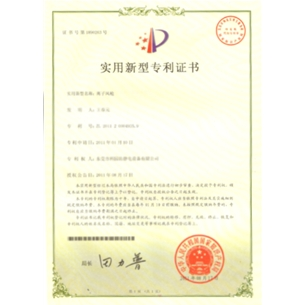 The patent certificate