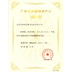 The certificate of high-tech product